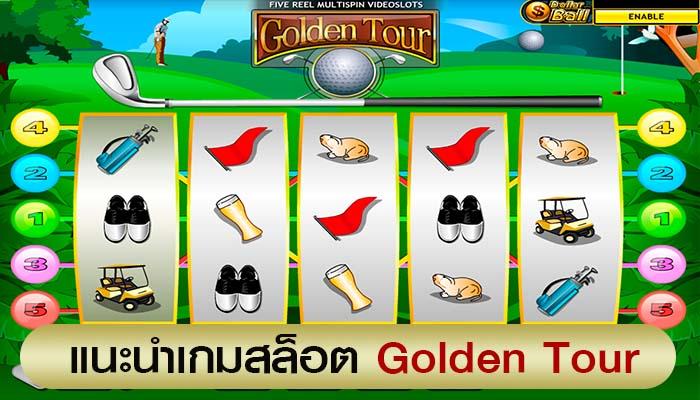 เกมสล็อต Golden Tour